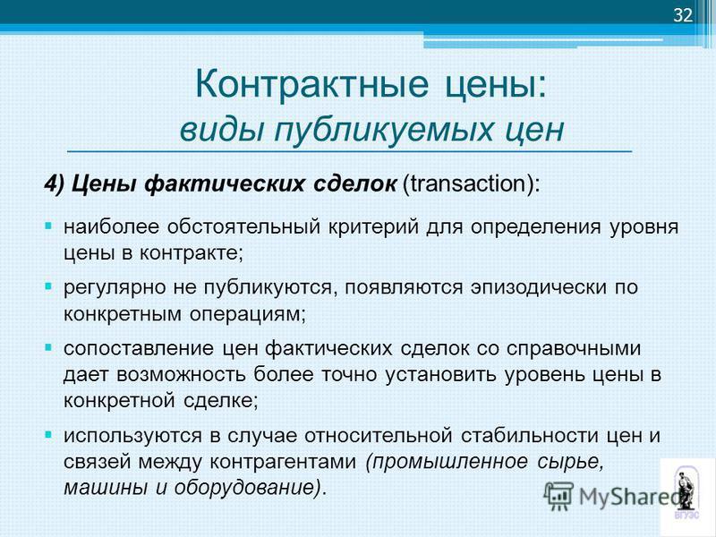 4) Цены фактических сделок (transaction): наиболее обстоятельный критерий для определения уровня цены в контракте; регулярно не публикуются, появляются эпизодически по конкретным операциям; сопоставление цен фактических сделок со справочными дает воз