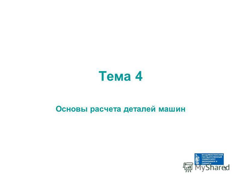 Тема 4 Основы расчета деталей машин 1