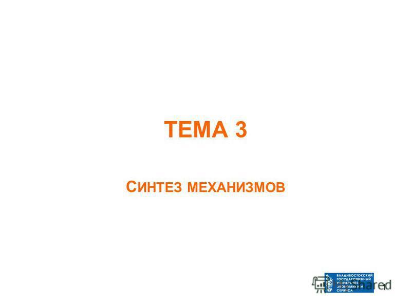 1 ТЕМА 3 С ИНТЕЗ МЕХАНИЗМОВ