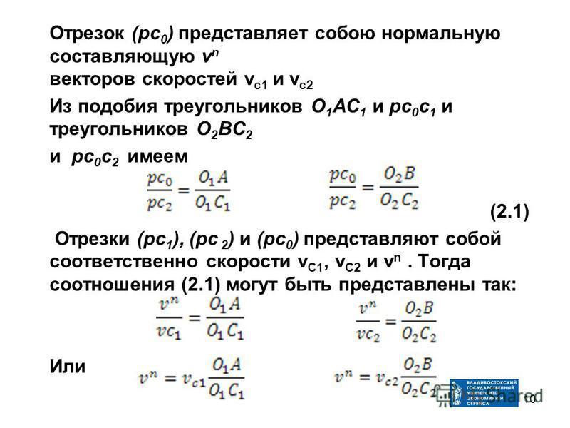 Отрезок (ртс 0 ) представляет собою нормальную составляющую v n векторов скоростей v c1 и v c2 Из подобия треугольников О 1 АС 1 и ртс 0 с 1 и треугольников О 2 ВС 2 и ртс 0 с 2 имеем (2.1) Отрезки (ртс 1 ), (pc 2 ) и (ртс 0 ) представляют собой соот