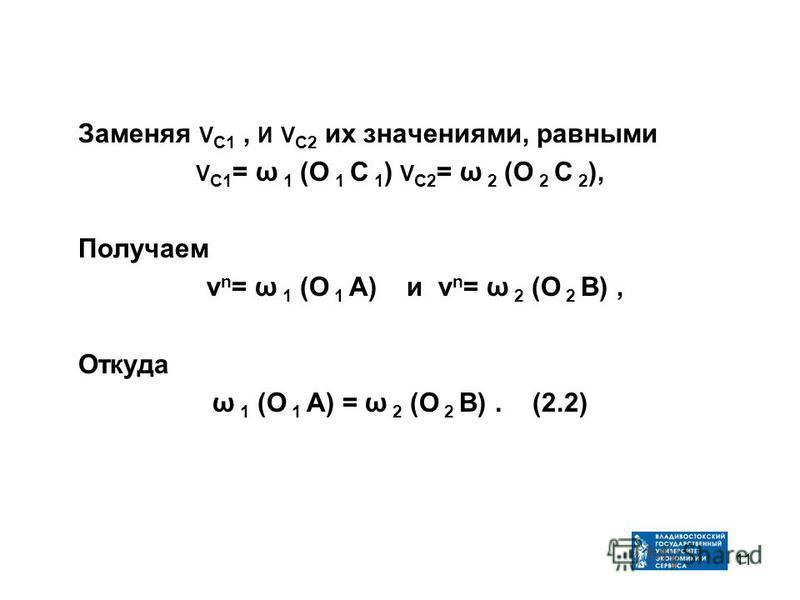 Заменяя V С 1, И V С 2 их значениями, равными V С 1 = ω 1 (O 1 C 1 ) V С 2 = ω 2 (O 2 C 2 ), Получаем v n = ω 1 (O 1 А) и v n = ω 2 (O 2 B), Откуда ω 1 (O 1 А) = ω 2 (O 2 B).(2.2) 11
