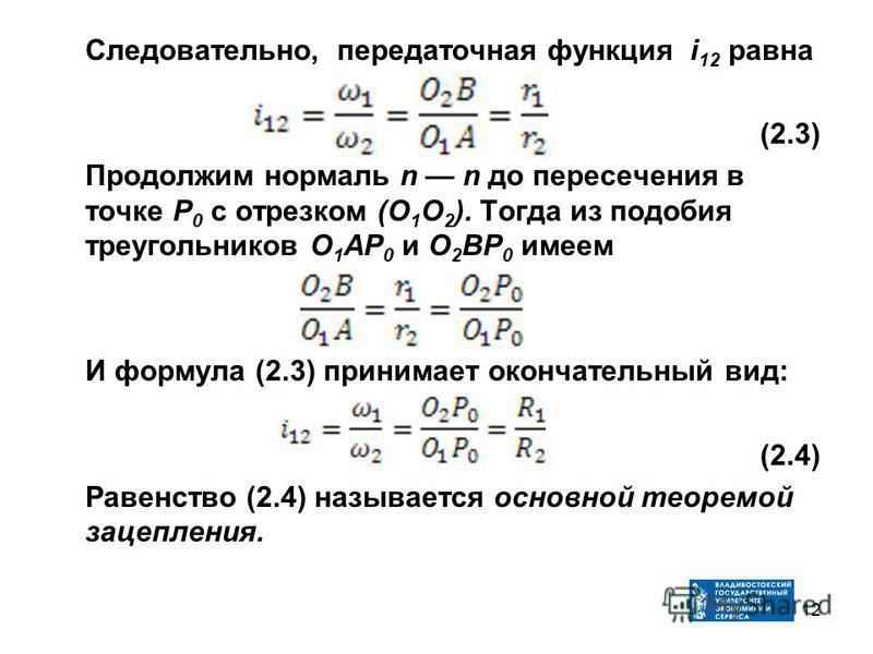 Следовательно, передаточная функция i 12 равна (2.3) Продолжим нормаль n n до пересечения в точке Р 0 с отрезком (О 1 O 2 ). Тогда из подобия треугольников O 1 АР 0 и O 2 ВР 0 имеем И формула (2.3) принимает окончательный вид: (2.4) Равенство (2.4)