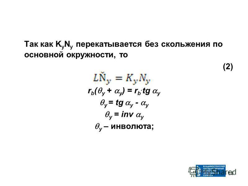 Так как K y N y перекатывается без скольжения по основной окружности, то (2) r b ( y + y ) = r b. tg y y = tg y - y y = inv y y – инволюта; 14