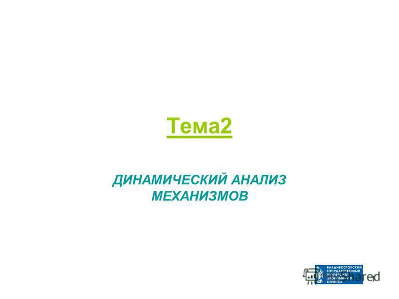1 Тема 2 ДИНАМИЧЕСКИЙ АНАЛИЗ МЕХАНИЗМОВ