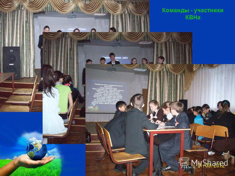 Free Powerpoint Templates Page 35 Команды - участники КВНа