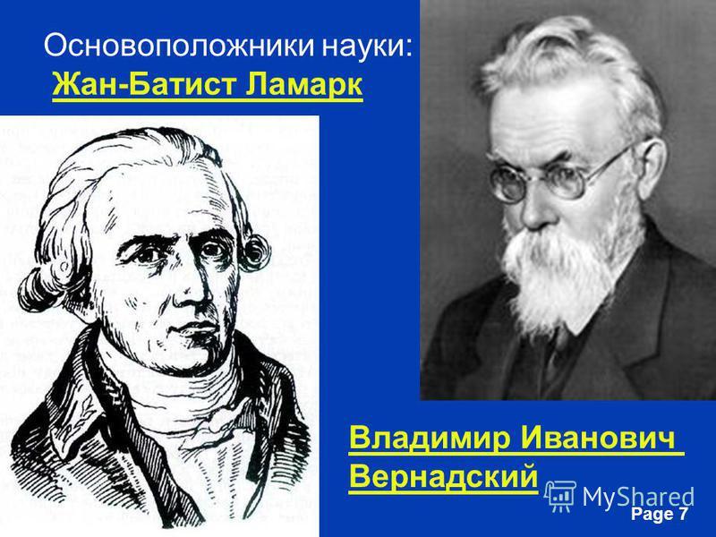 Free Powerpoint Templates Page 7 Основоположники науки: Жан-Батист Ламарк Владимир Иванович Вернадский