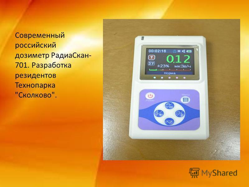 Современный российский дозиметр Радиа Скан- 701. Разработка резидентов Технопарка Сколково.