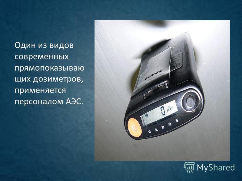 Один из видов современных прямо показывающих дозиметров, применяется персоналом АЭС.