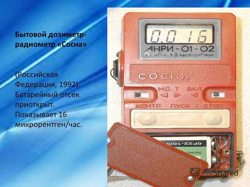 Бытовой дозиметр- радиометр «Сосна» (Российская Федерация, 1992). Батарейный отсек приоткрыт. Показывает 16 микрорентген/час.