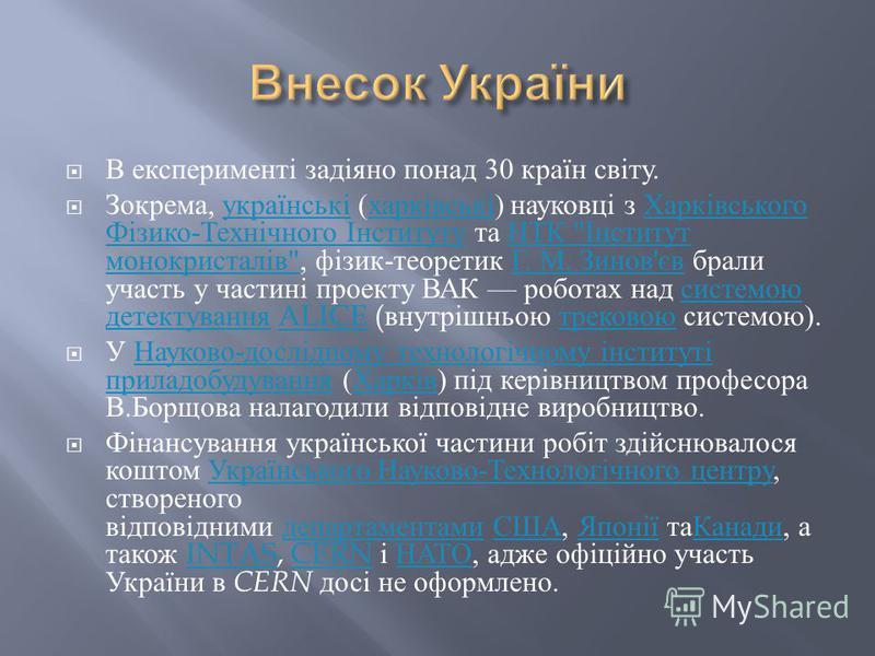 В експерименті задіяно понад 30 країн світу. Зокрема, українські ( харківські ) науковці з Харківського Фізико - Технічного Інституту та НТК