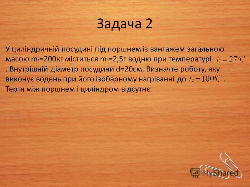 Задача 2 У циліндричній посудині під поршнем із вантажем загальною масою m 1 =200кг міститься m 0 =2,5г водню при температурі. Внутрішній діаметр посудини d=20см. Визначте роботу, яку виконує водень при його ізобарному нагріванні до. Тертя між поршне