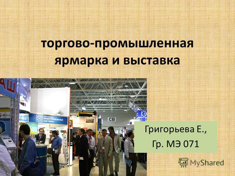 торгово-промышленная ярмарка и выставка Григорьева Е., Гр. МЭ 071