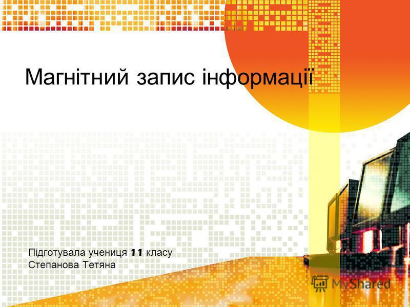 Магнітний з апис і нформації Підготувала у чениця 11 к ласу Степанова Т етяна