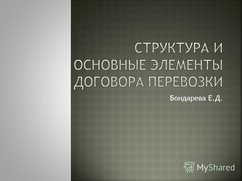 Бондарева Е.Д.