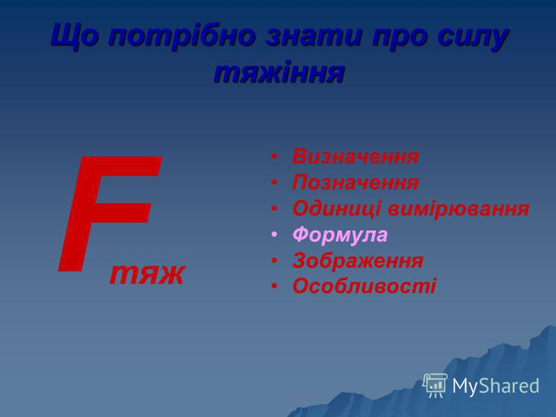 Що потрібно знати про силу тяжіння Визначення Позначення Одиниці вимірювання Формула Зображення Особливості F тяж