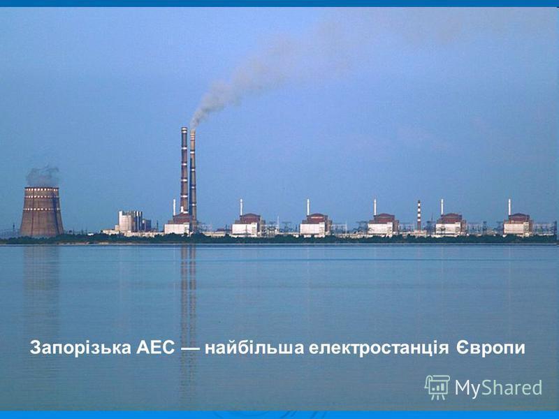 Запорізька АЕС найбільша електростанція Європи