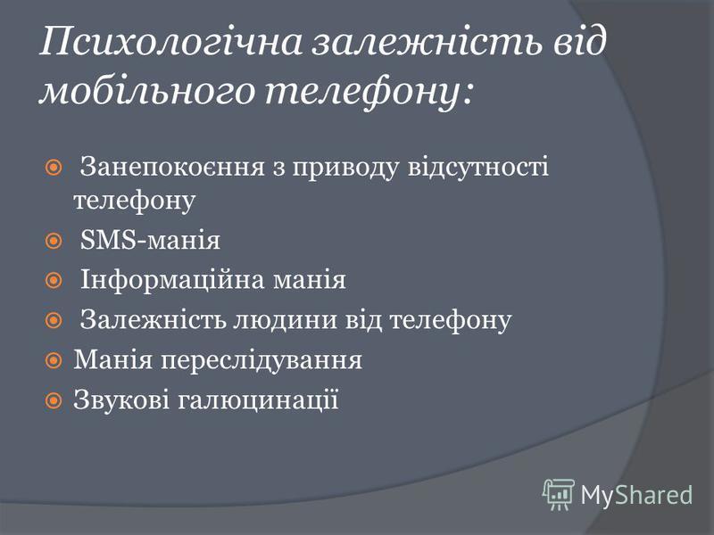Психологічна залежність від мобільного телефону: Занепокоєння з приводу відсутності телефону SMS-манія Інформаційна манія Залежність людини від телефону Манія переслідування Звукові галюцинації