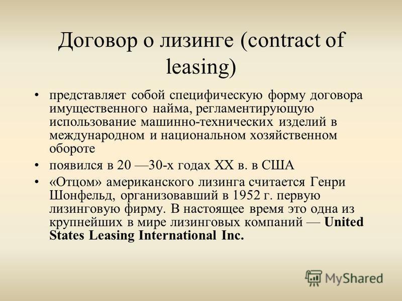 Договор о лизинге (contract of leasing) представляет собой специфическую форму договора имущественного найма, регламентирующую использование машинно-технических изделий в международном и национальном хозяйственном обороте появился в 20 30-х годах XX