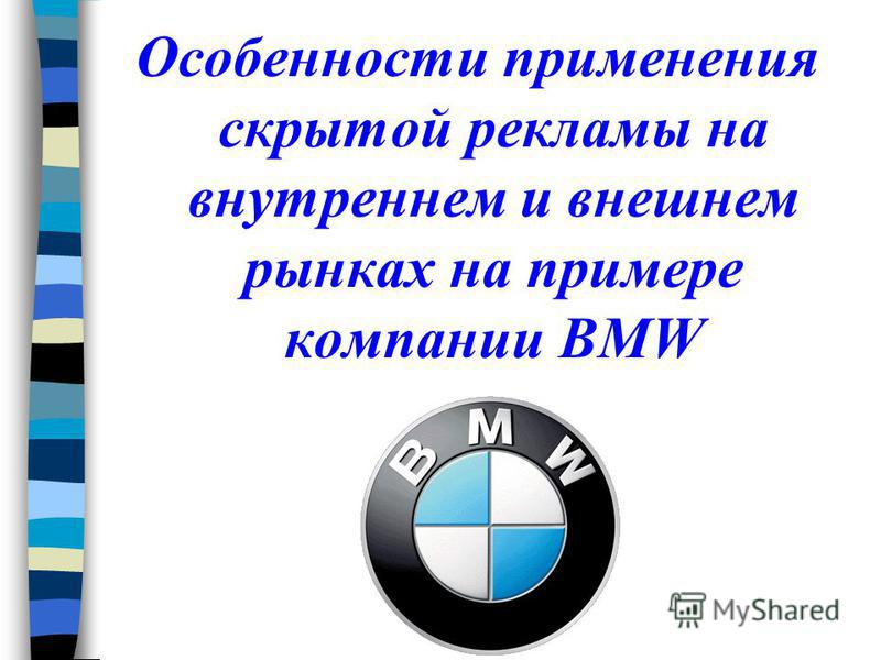 Особенности применения скрытой рекламы на внутреннем и внешнем рынках на примере компании BMW