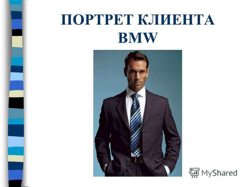 ПОРТРЕТ КЛИЕНТА BMW