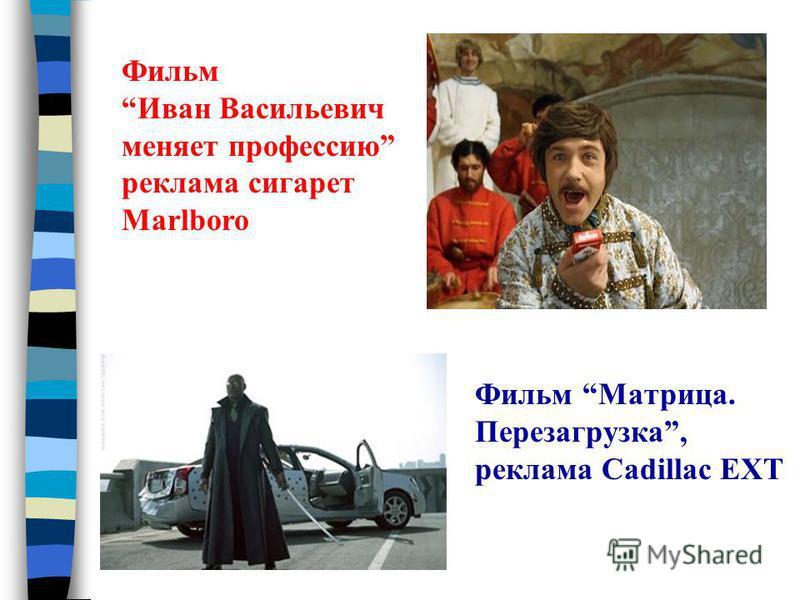 Фильм Матрица. Перезагрузка, реклама Cadillac EXT Фильм Иван Васильевич меняет профессию реклама сигарет Marlboro
