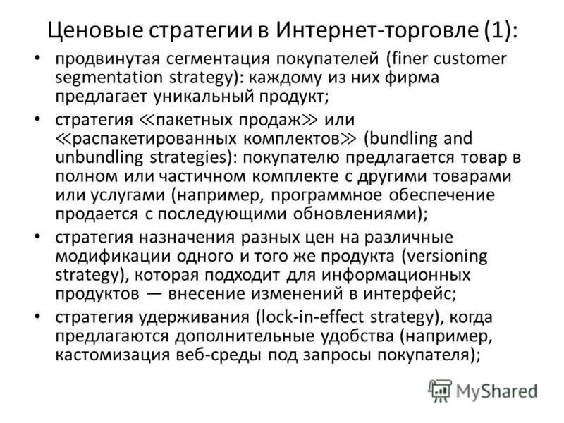 Ценовые стратегии в Интернет-торговле (1): продвинутая сегментация покупателей (finer customer segmentation strategy): каждому из них фирма предлагает уникальный продукт; стратегия пакетных продаж или распакетированных комплектов (bundling and unbund