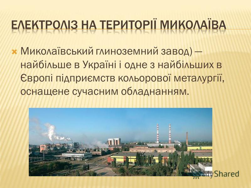 Миколаївський глиноземний завод) найбільше в Україні і одне з найбільших в Європі підприємств кольорової металургії, оснащене сучасним обладнанням.