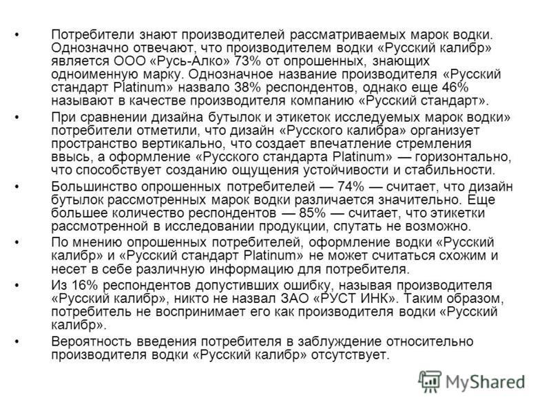Потребители знают производителей рассматриваемых марок водки. Однозначно отвечают, что производителем водки «Русский калибр» является ООО «Русь-Алко» 73% от опрошенных, знающих одноименную марку. Однозначное название производителя «Русский стандарт