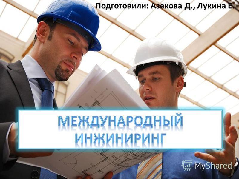 Подготовили: Азекова Д., Лукина Е.