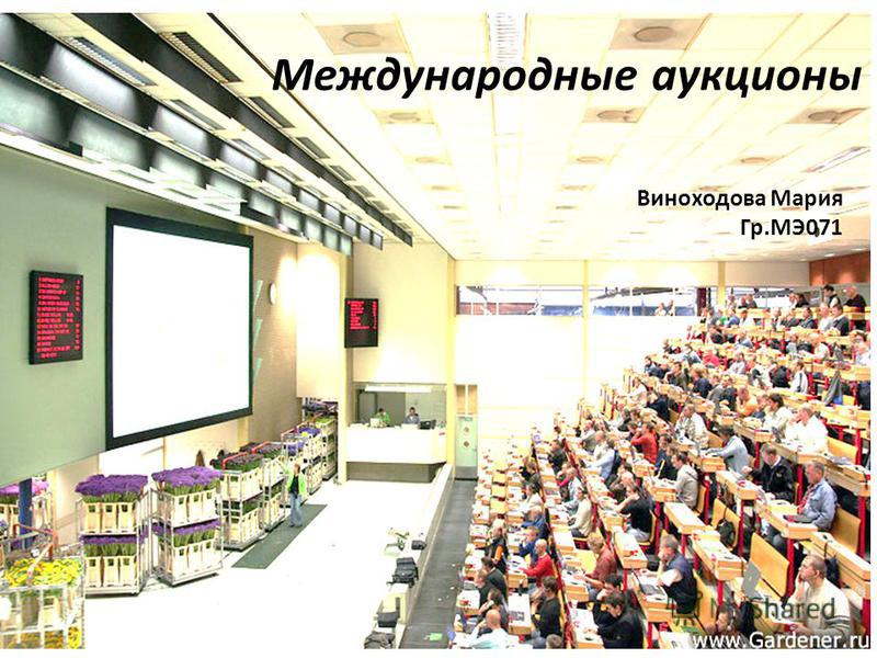 Международные аукционы Виноходова Мария Гр.МЭ071
