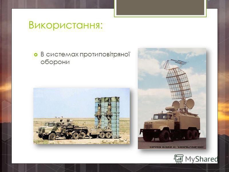 Використання: В системах протиповітряної оборони