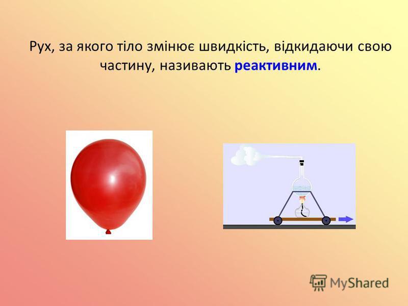 Рух, за якого тіло змінює швидкість, відкидаючи свою частину, називають реактивним.