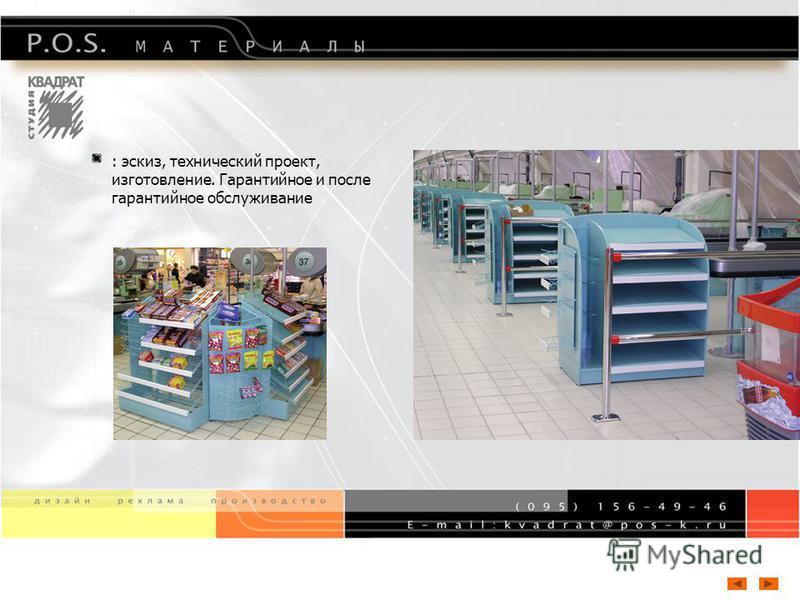 В 2005 году доля магазинов самообслуживания составила 15–20% Ожидается, что к 2010 году этот показатель достигнет 48% Среднегодовой рост количества магазинов в регионах – 150% Среднегодовой рост количества магазинов в Москве – 27% Ожидается, что к 20