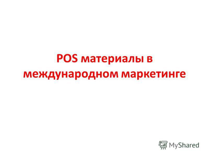 POS материалы в международном маркетинге