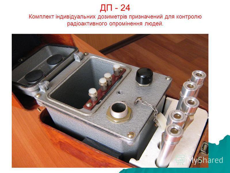 ДП - 24 Комплект індивідуальних дозиметрів призначений для контролю радіоактивного опромінення людей.
