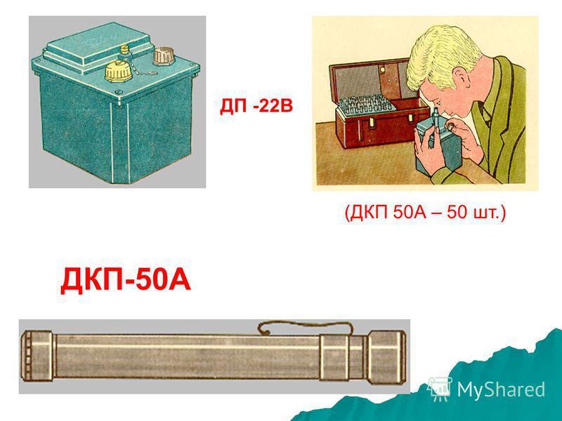 (ДКП 50А – 50 шт.) ДП -22В ДКП-50А
