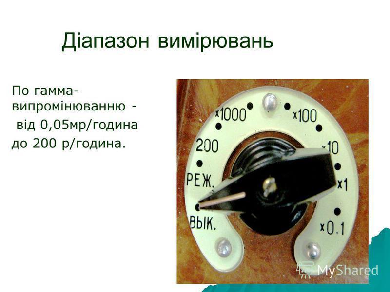 Діапазон вимірювань По гамма- випромінюванню - від 0,05мр/година до 200 р/година.