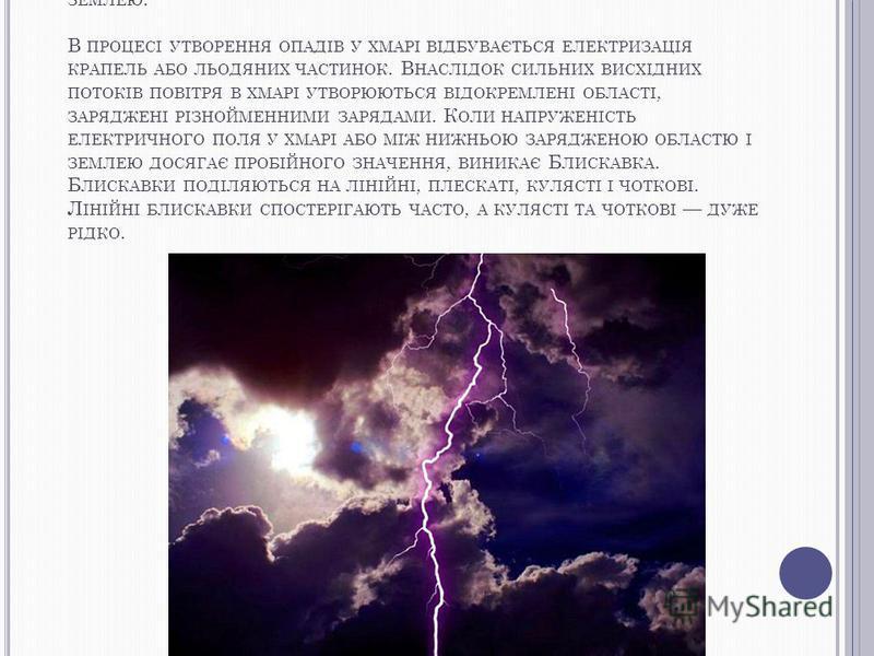 Б ЛИСКАВКА ЕЛЕКТРИЧНИЙ РОЗРЯД МІЖ ХМАРАМИ АБО МІЖ ХМАРОЮ І ЗЕМЛЕЮ. В ПРОЦЕСІ УТВОРЕННЯ ОПАДІВ У ХМАРІ ВІДБУВАЄТЬСЯ ЕЛЕКТРИЗАЦІЯ КРАПЕЛЬ АБО ЛЬОДЯНИХ ЧАСТИНОК. В НАСЛІДОК СИЛЬНИХ ВИСХІДНИХ ПОТОКІВ ПОВІТРЯ В ХМАРІ УТВОРЮЮТЬСЯ ВІДОКРЕМЛЕНІ ОБЛАСТІ, ЗАРЯ