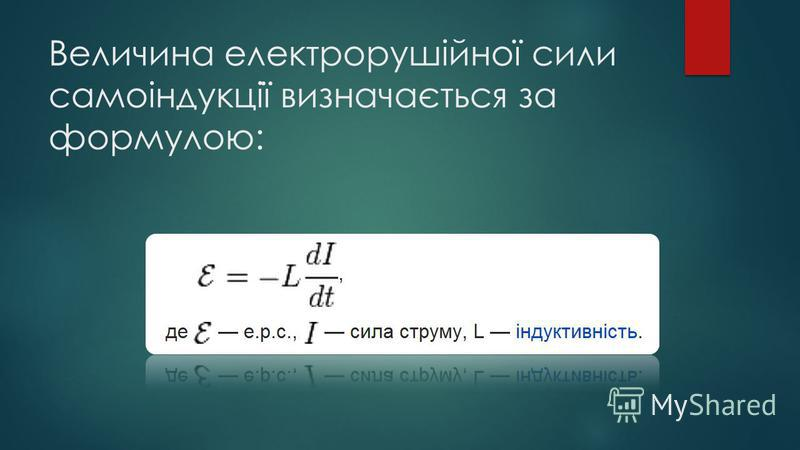 Величина електрорушійної сили самоіндукції визначається за формулою:
