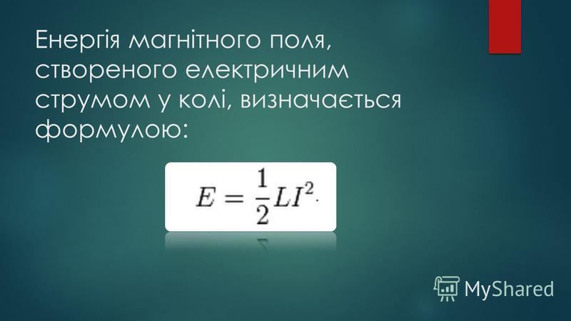 Енергія магнітного поля, створеного електричним струмом у колі, визначається формулою: