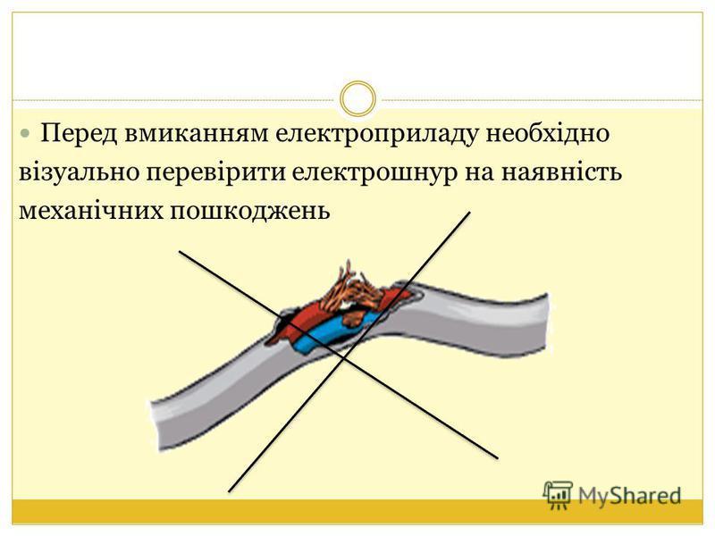 Перед вмиканням електроприладу необхідно візуально перевірити електрошнур на наявність механічних пошкоджень