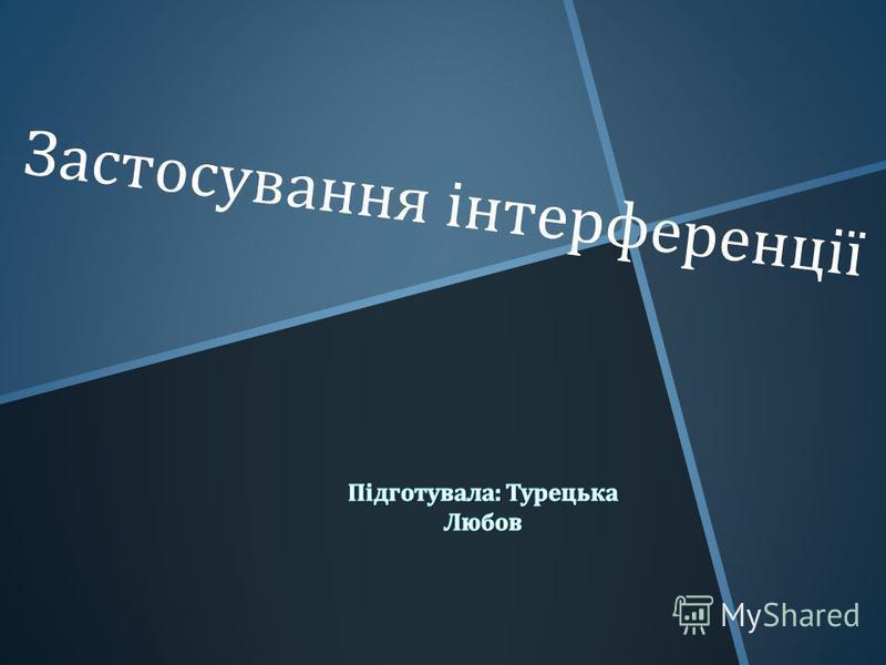Застосування інтерференції