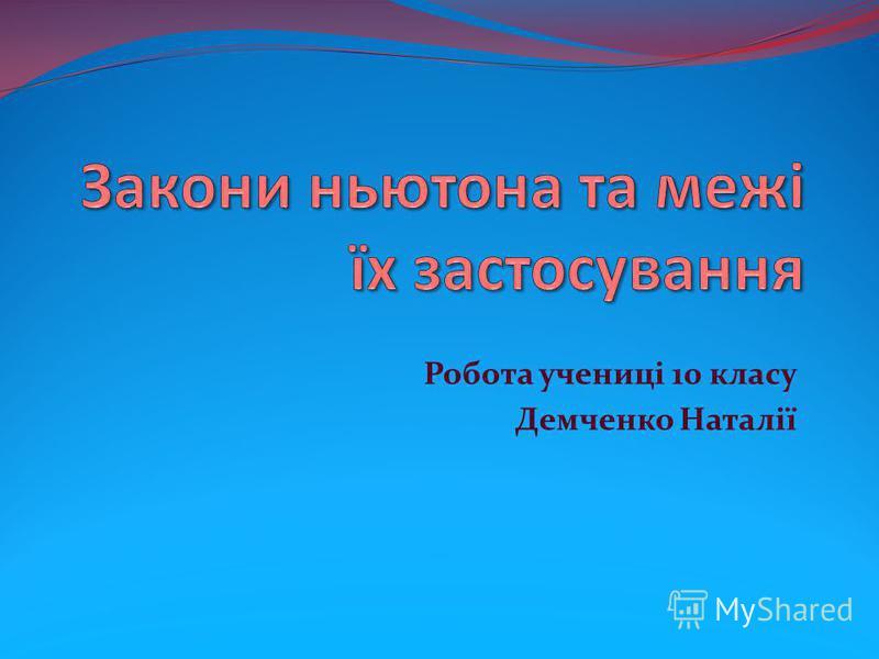 Робота учениці 10 класу Демченко Наталії