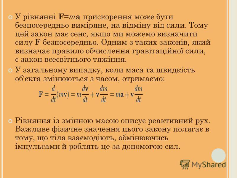У рівнянні F = m a прискорення може бути безпосередньо виміряне, на відміну від сили. Тому цей закон має сенс, якщо ми можемо визначити силу F безпосередньо. Одним з таких законів, який визначає правило обчислення гравітаційної сили, є закон всесвітн