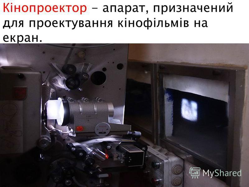 Кінопроектор - апарат, призначений для проектування кінофільмів на екран.