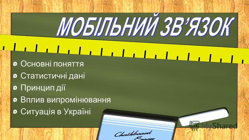 Основні поняття Статистичні дані Принцип дії Вплив випромінювання Ситуація в Україні