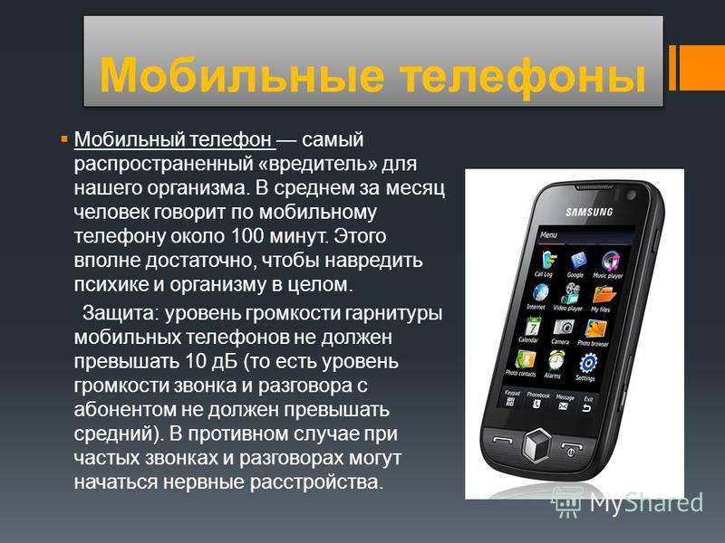Мобильные телефоны Мобильный телефон самый распространенный «вредитель» для нашего организма. В среднем за месяц человек говорит по мобильному телефону около 100 минут. Этого вполне достаточно, чтобы навредить психике и организму в целом. Защита: уро