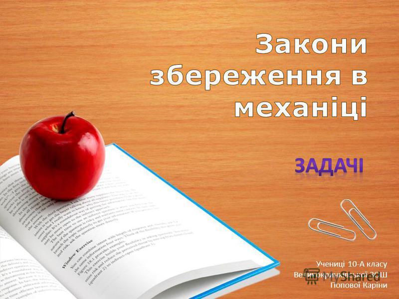 Учениці 10-А класу Великокринківської ЗОШ Попової Каріни