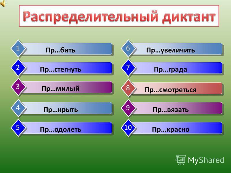 Пр…бить 1 Пр…стегнуть 2 Пр…милый 3 Пр…смотреться 8 Пр…увеличить 6 Пр…града 7 Пр…крыть 4 Пр…одолеть 5 Пр…вязать 9 Пр…красно 10