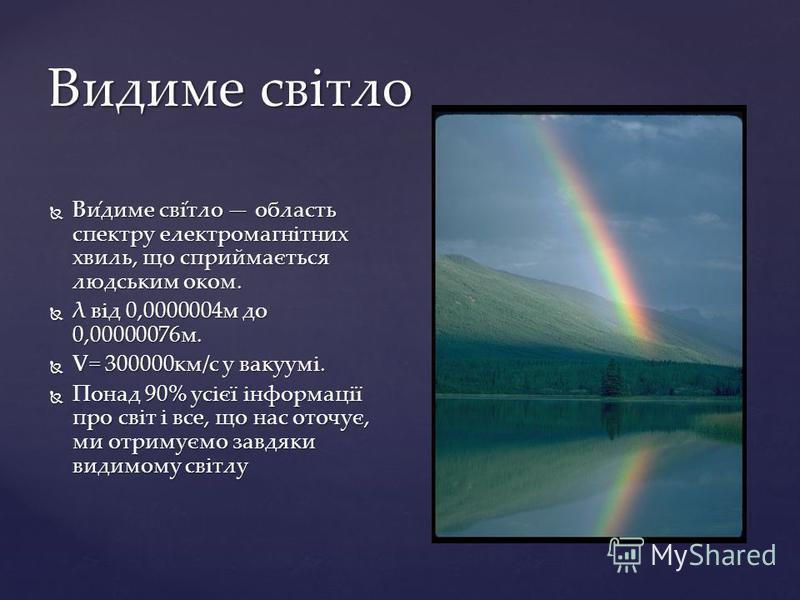 Видиме світло Ви́диме сві́тло область спектру електромагнітних хвиль, що сприймається людським оком. Ви́диме сві́тло область спектру електромагнітних хвиль, що сприймається людським оком. λ від 0,0000004м до 0,00000076м. λ від 0,0000004м до 0,0000007